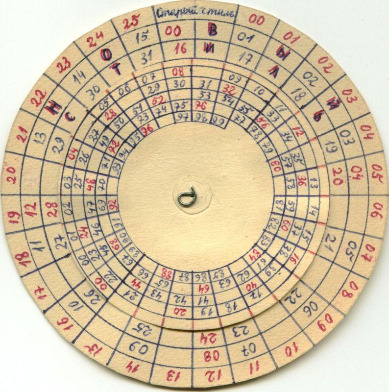 Календарь из картона